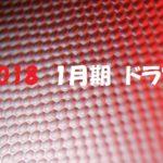 201801dorama