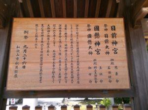 hinokumakunikakasu