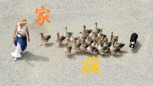 kazoku 300x168 - 卒業は変化のはじまり。リフォームの切っ掛けは家族構成の変化