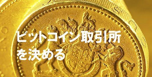 ビットコイン取引所選択
