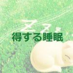 得する睡眠1