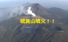 硫黄山噴火
