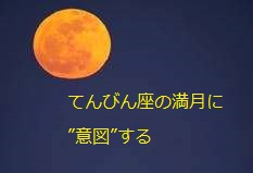 てんびん座の満月