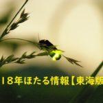 2018ホタル情報東海版