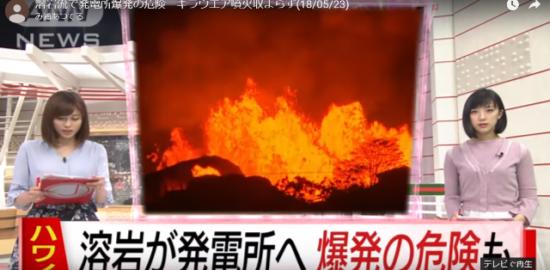 キラウエア火山5月23日