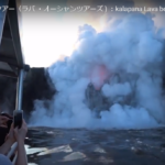 ハワイ島溶岩見学ツアー