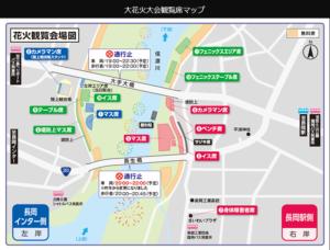 長岡花火会場案内図