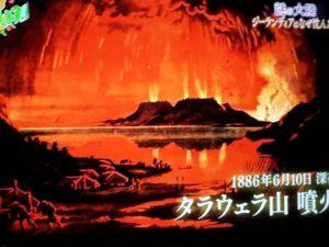 タラウェラ山大噴火