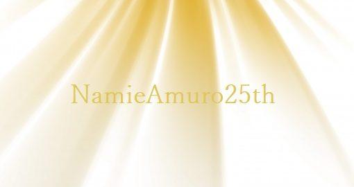 安室奈美恵25周年
