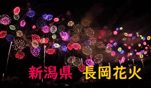 新潟県長岡花火