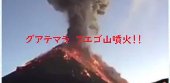 フエゴ山噴火180604