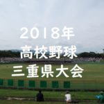 高校野球三重県大会
