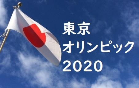 TOKYO2020チケット