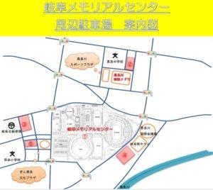 高校野球岐阜県大会駐車場案内図