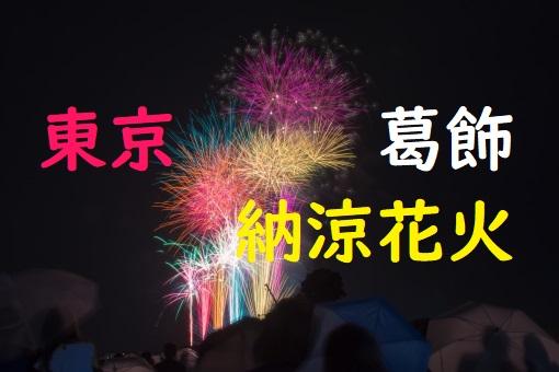 葛飾納涼花火2