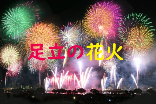 足立の花火5