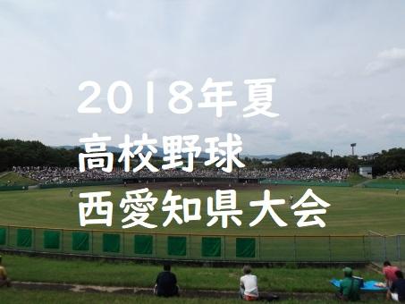 高校野球西愛知県大会