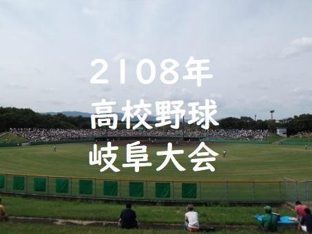 高校野球岐阜大会