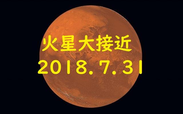 火星大接近