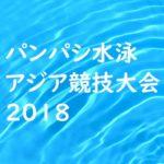 パンパシアジア競技大会水泳