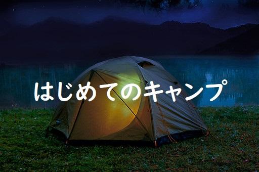 はじめてのキャンプ1
