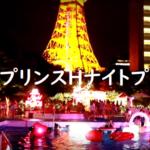 東京プリンスホテルナイトプール2018