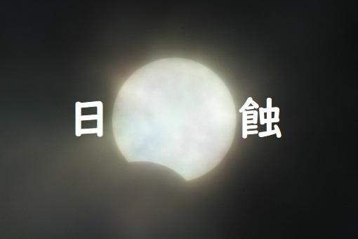 部分日食1