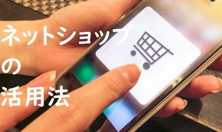 ネットショッピングの活用法