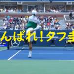 錦織全米テニスタフ圭