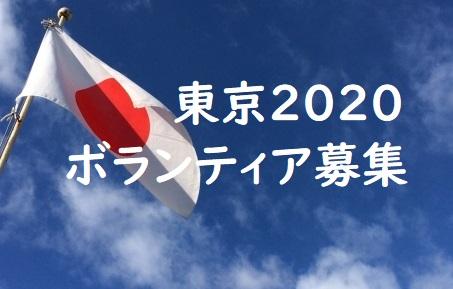 TOKYO2020ボランティア募集