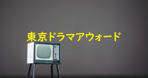 東京ドラマアワード