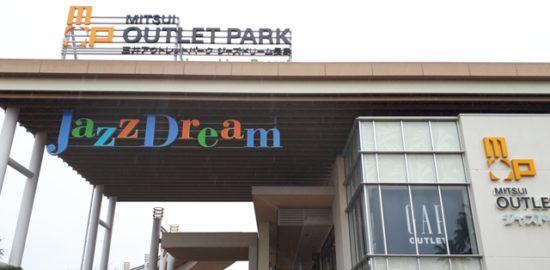 ジャズドリーム長島三井アウトレットパーク