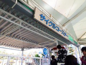 恵那峡ワンダーランドサイクルコースター