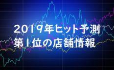 日経トレンディヒット商品とヒット予想