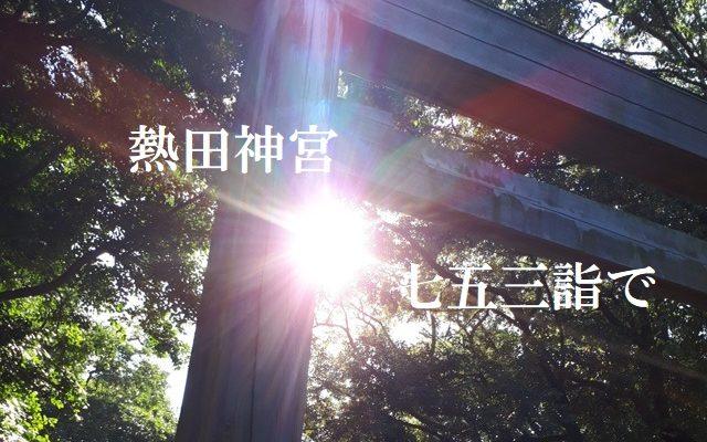 熱田神宮七五三参り