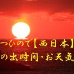 だるま朝日西日本