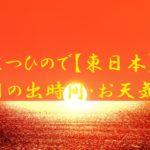 初日の出東日本