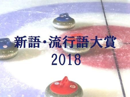 新語・流行語大賞