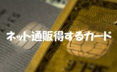 ネット通販得するカード