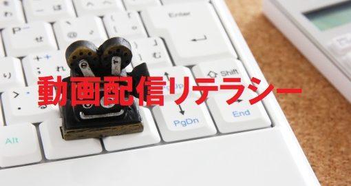 動画配信リテラシー1