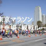 東京マラソン駐車場・観戦ルート