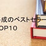 平成ベストセラーTOP10