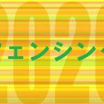 tokyo2020フェンシング